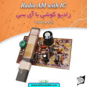 کیت راديو گوشي