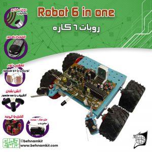 کیت ربات 6 کاره