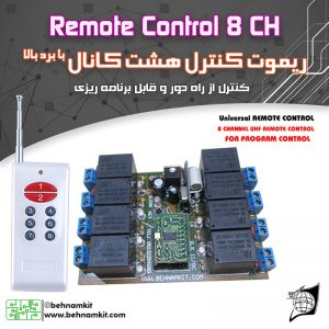 ريموت کنترل هشت کانال