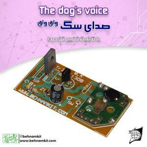 کیت صداي سگ، 5W وات