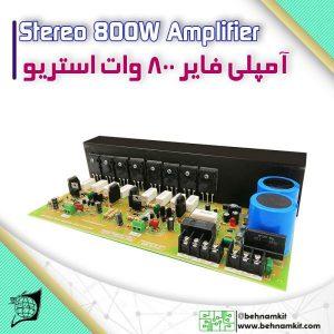 برد امپلي فاير 800 وات استريو / 8 ترانزيستور / AC 24~42V double 6A