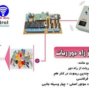 ریموت كنترل ربات 4 + 4 کانال ، بدون تداخل