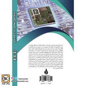 كتاب عيب يابي تخصصي ecu