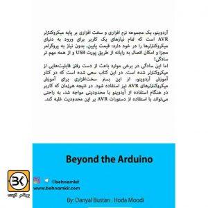 كتاب فراتر از آردوينو / آموزش AVR به كمك آردوينو